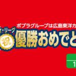 【ポプラ】キャンペーンは10月10日まで!