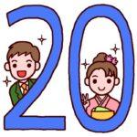 【ポプラ】20歳になったらできること☆