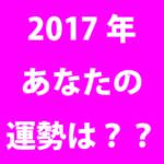 広報部便り~あなたの今年の運勢は??~