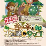 不思議なタマゴの謎を追え!in 神戸ブランチ