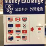 フロントで日本円が手に入ります