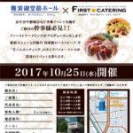 秋の無料試食会 難波御堂筋ホール×FIRST CATERING