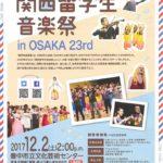 『関西留学生音楽祭 in OSAKA 23nd』