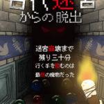 時解 eScape cafe『古代迷宮からの脱出』開演!!