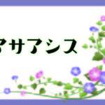 謎チャレ解答&vol.4