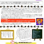 四海樓ニューズレターVol.131(10月号)です♩