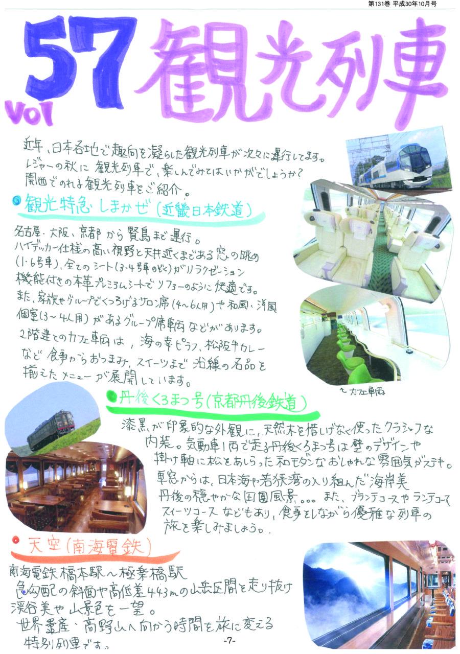 vol.131_7p