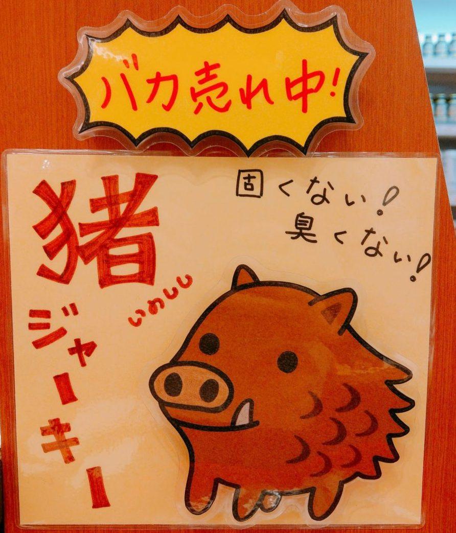 西紀 猪ジャーキー1