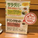 ドリンク100円セール!