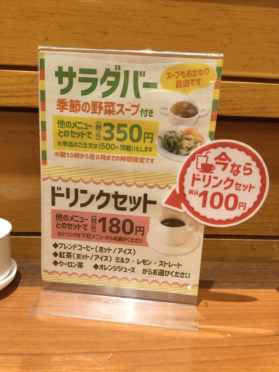 卓上POPドリンク100円