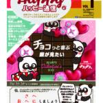 光明ニューズレター『ハッピー通信VOL.1』(2019年1月発刊)