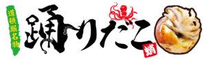 踊りダコ堺店_上看板