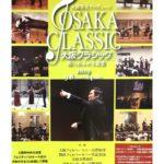 大阪クラシック開催中のラペだお