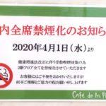 ラペが完全禁煙になります
