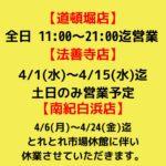 4月 営業時間変更のお知らせ